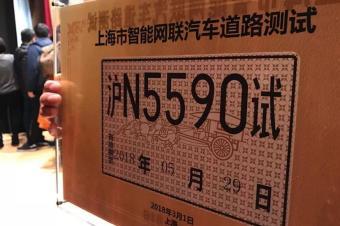 上汽率先拿下中国首个测试牌照,今年量产车将上路