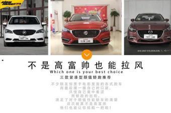 3款家用高颜值轿车推荐 价格不高但配置却不低