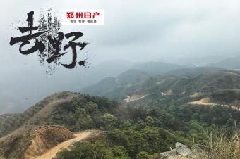 去野14-广东:南粤之巅天露山(图文路书)