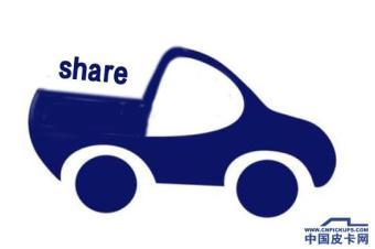 假如皮卡进入共享汽车时代 你会租赁吗?