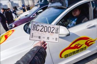 Uber无人车撞人4天后,百度获自动驾驶牌照路测