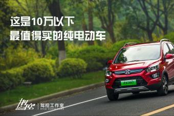 驾控:北汽EX360 这可能是十万最值得购买的电动车