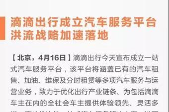 """滴滴出行宣布成立汽车服务平台,""""洪流战略""""完成阶段性布局"""