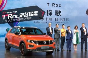 T-Roc中文定名探歌,一汽-大众终于迎来SUV时代。