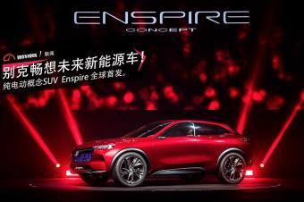 别克畅想未来,纯电动概念SUV Enspire全球首发