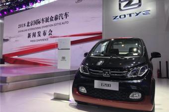 2018年北京车展众泰新能源看点汇总