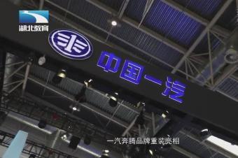 首次独立参展 一汽奔腾重装登陆北京车展