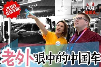 老外眼中值100万的中国车原来是这辆!