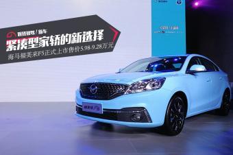 紧凑型家轿的新选择 海马福美来F5正式上市售价5.98-9.