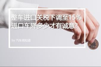 整车进口关税调至15% ,进口车能降多少?