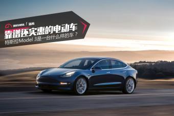 靠谱还实惠的电动车 特斯拉Model 3是一台什么样的车?