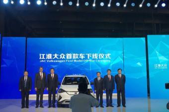 江淮大众首款新能源汽车正式下线,预计三季度上市