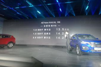 13.5万元起售,全新哈弗H6豪华型和超豪型到底豪在哪?