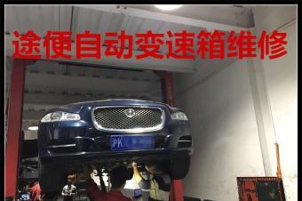 捷豹XJL变速箱顿挫问题维修