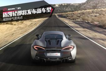 迈凯轮新车型6月28日即将发布 尾部排气是亮点