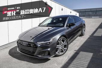 """""""黑化""""新款奥迪A7 Sportback!奔驰CLS压力大了"""