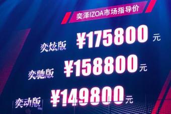 丰田首款小型SUV奕泽IZOA上市 售14.98-17.58