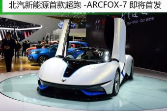 中国第一款电动跑车要去巴塞罗那首发 2.7秒破百售价你猜不到