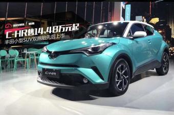 丰田小型SUV双胞胎先后上市 C-HR售14.48万元起