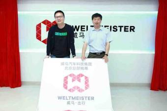 与传统4S店大不同威马在京成立首个区域总部并解释了新4S体系