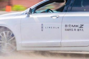 2018林肯全系试驾体验营登陆车城,实力诠释个性化豪华体验