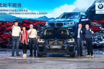 """全新BMW X3在群山环绕中""""野性""""上市"""