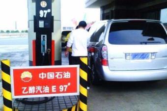 92号汽油要退市了?油价还将继续飙升?那乙醇汽油靠不靠谱呢?