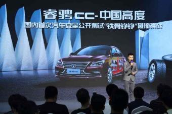 长安睿骋CC国内首次公开去除车身覆盖件碰撞试验,表现如何?