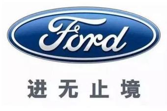 说好的进无止境,福特最近为何销量暴跌?