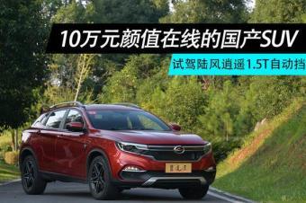 7万多就能买的国产轿跑SUV,可能是你的第一辆车!