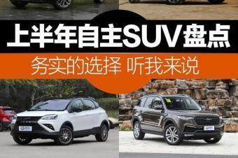 2018上半年重点全新自主SUV盘点