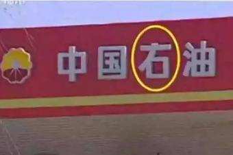 你的车加过中国右油的油吗?