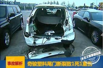 """奇骏""""塑料尾门""""断裂乘客甩出致死,到底是谁的责任?"""