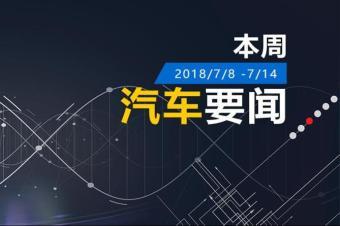 本周车讯Top10 | 蔚来博世签订战略合作协议