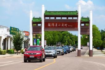 厉害了中国车丨博越&帝豪GS探寻改革开放40年发展路