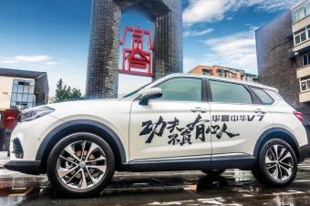 硬刚合资车无压力,中华V7西区上市给多雨成都带来阳光