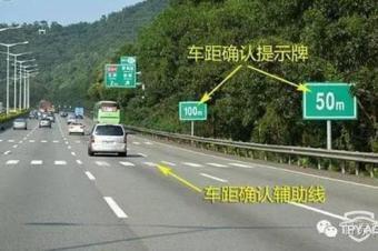 暑期自驾游,为避免悲剧的发生,高速路上应当如何安全行驶?