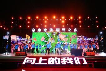 中国品牌定心丸,帝豪家族200万豪友的冠军之夜
