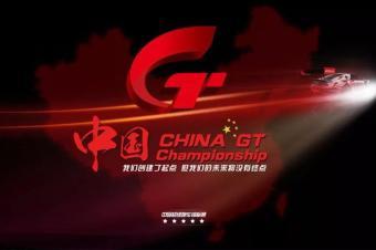 China GT:真正的超跑比赛,是这样的