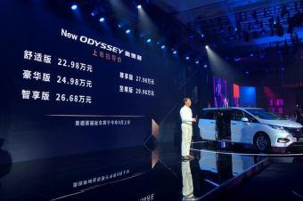 售22.98万元起 广汽本田新奥德赛升级上市