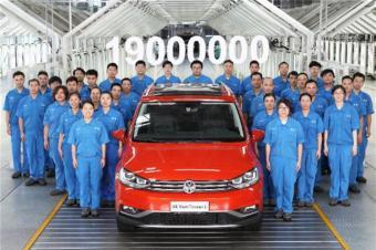 产销联动之下,上汽大众迎第1900万辆汽车下线