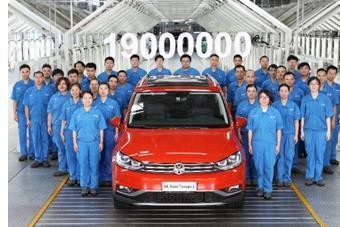 上汽大众第1900万辆汽车下线 有你的贡献吗?