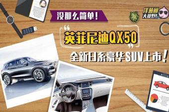 """这台日系豪华SUV彻底改头换面!还有个""""黑科技""""发动机?"""