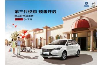升级加码,长安第三代悦翔5万起还送12次保养,你会买吗?