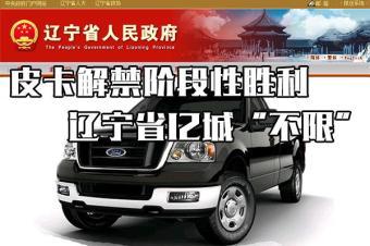 """皮卡解禁阶段性胜利 辽宁省12城""""不限"""""""