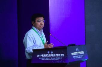 助力NEV品质未来,2018新能源汽车关键技术国际论坛在渝召