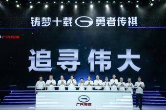 """广汽传祺大踏步跨越十年,新十年将向""""伟大""""迈进"""