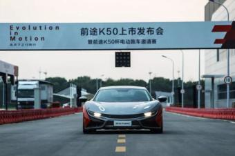 中国纯电动高性能跑车前途K50正式上市