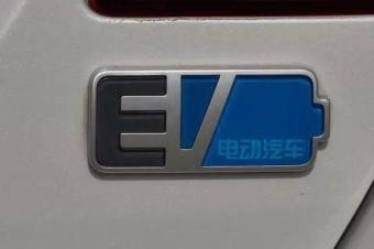 EV、HEV、PHEV都是什么?到底应该怎么选?