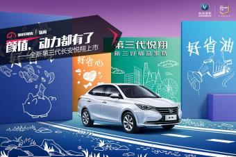 全新长安悦翔上市发布 配置全面升级售价4.99万起